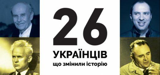 Проект 26 українців, що змінили історію фото